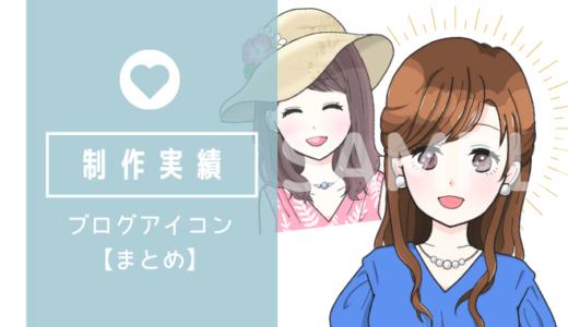 ブログアイコン制作【まとめ】